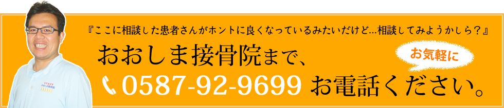 おおしま接骨院 0587-92-9699